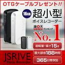 【小さいのに高音質】【1年保証】【OTGケーブルプレゼント】【大容量8GBの2倍の16GB】JSRIVE ボイスレコーダー 1年保…
