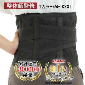 【堂々の1位獲得】腰痛ベルト ...