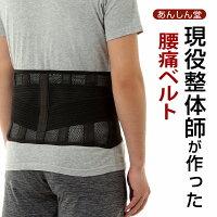 【現役整体師が考案する】腰痛ベルト腰コルセットサポートベルト腰サポーター通気性姿勢矯正男女兼用