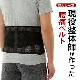 【現役整体師が考案する】腰痛ベルト 腰コルセット サポートベルト 腰サポーター 通気性 姿勢矯正 男女兼用