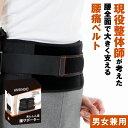 腰痛ベルト 腰サポーター 腰痛コルセット【ANSINDO】現役整体師がおくる腰全面で支える 腰痛 腰ベルト 腰用ベルト 腰…