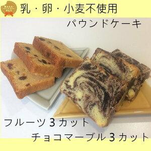 """アレルギー対応""""乳・卵・小麦を使用していないパウンドケーキ""""フルーツ&マーブル6カット"""