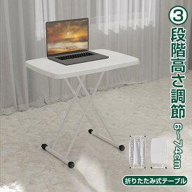 折りたたみテーブル 高さ調節 6〜74cm 3段階調節 ハイテーブル 昇降式 テーブル パソコンテーブル コンパクト 収納 ローテーブル リビングテーブル 白 折りたたみ おしゃれ 天板 65 45cm 新生活応援