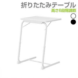 折りたたみテーブル 高さ調節 コンパクト ハイテーブル 折りたたみ テーブル 高さ6段調節 角度3段調節 ローテーブル 白 ノートパソコン PCデスク 折りたたみ おしゃれ 新生活応援