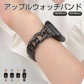 Apple Watch バンド おしゃれ 合金 高級感 44mm 42 40 38mm 金属 アップルウォッチ バンド チェーン series SE 6 5 4 3 2 1 レディース メンズ 交換バンド 女性 男性
