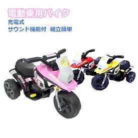 電動バイク 子供用 乗用玩具 電動3輪バイク 三輪車 キッズバイク 電動乗用バイク 充電式 ペダル操作 サウンド機能付 組立簡単 HV318 お誕生日 プレゼント 3色