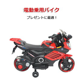 電動乗用バイク 電動バイク 子供用 充電式 乗用玩具 電動 子供用 キッズバイク レーシングバイク バイクプレゼントに最適 かっこいい! プレゼント レッド ホワイト