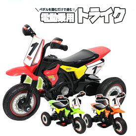電動 バイク 子供 電動バイク 子供用 3歳〜 子供 電動 乗用バイク 充電式 おもちゃ 乗用玩具 バイク 電動 三輪車 キッズバイク ペダル操作 おしゃれ かっこいい お誕生日 クリスマス プレゼント に最適
