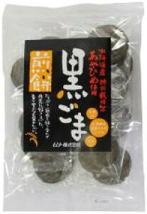 ムソー 黒ごま煎餅・特別栽培米あやひめ使用 【メール便不可】【1梱包2袋までコンパクト便OK】