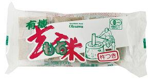 有機玄米もち【メール便不可】【3袋までコンパクト便OK】