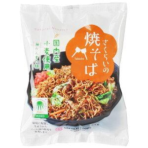 桜井食品 (RSPO)さくらいのラーメン 焼そば【メール便不可】【2袋までコンパクト便OK】