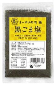 オーサワの有機黒ごま塩【3袋までメール便OK】【コンパクト便OK】