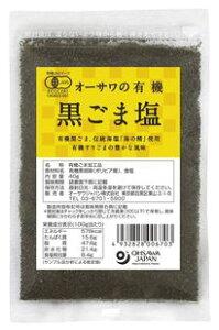 オーサワの有機黒ごま塩【1梱包3袋までメール便OK】【コンパクト便OK】