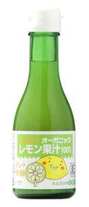 ヒカリ オーガニックレモン果汁【メール便・コンパクト便不可】