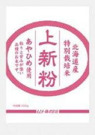 ムソー 特別栽培米あやひめ使用・上新粉 200g【メール便不可】【コンパクト便OK】