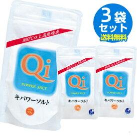 【送料無料】キパワーソルト 250g 3袋【メール便対応】【焼き塩】人気のキパワーソルト 250g