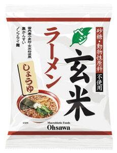 オーサワのベジ玄米ラーメン(しょうゆ)【メール便不可】【2袋までコンパクト便OK】