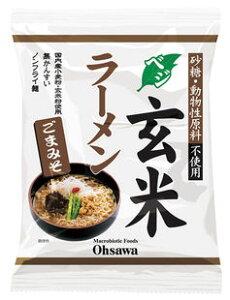 オーサワのベジ玄米ラーメン(ごまみそ)【メール便不可】【2袋までコンパクト便OK】