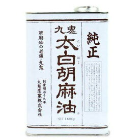 九鬼太白純正胡麻油1600g 6缶セット【送料無料(一部地域加算あり)】【メール便・コンパクト便不可】