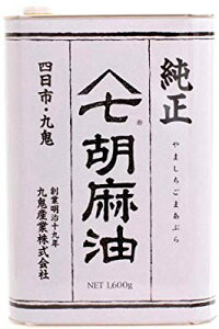 【あす楽対応】九鬼ヤマシチ純正胡麻油1600g【メール便・コンパクト便不可】