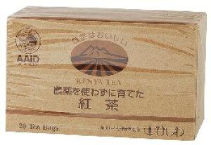 農薬を使わずに育てた紅茶(ティパック)【メール便・コンパクト便不可】