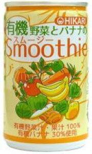 ヒカリ 有機野菜とバナナのスムージー(1ケース30本入)【メール便・コンパクト便不可】