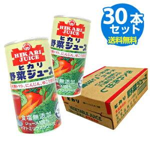 ヒカリ 有機野菜使用 野菜ジュース・無塩(190g x30本) 食塩無添加 【メール便・コンパクト便不可】