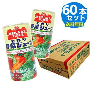 ヒカリ 有機野菜使用・野菜ジュース・無塩(190g x60本)食塩無添加【メール便・コンパクト便不可】