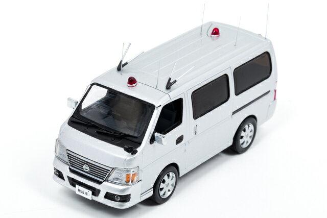 レイズ 1/43 日産 キャラバン (E25) 2012 警察本部 警備部 無線車両