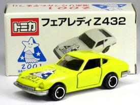 特注トミカ 日産 フェアレディ Z432 湘南ひらつか七夕まつり 2001