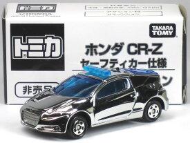 特注トミカ ホンダ CR-Z セーフティカー仕様 銀メッキバージョン ※非売品※