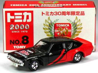 맞춤 트 미카 트 미카 30 주년 No.8 닛산 스카이라인 GT KPGC110
