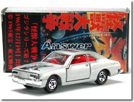 特注トミカ ゴジラ No.07 スカイライン 2000 ターボ GT-ES シルバー ※日本製※