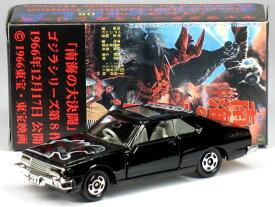 特注トミカ ゴジラ No.08 スカイライン 2000 ターボ GT-ES ブラック ※日本製※