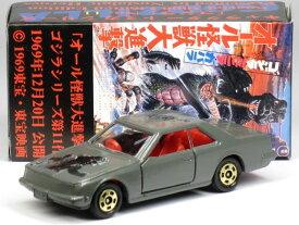 特注トミカ ゴジラ No.11 スカイライン 2000 ターボ GT-ES R30 グレー ※日本製※