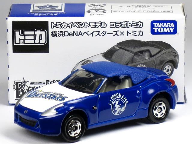 特注トミカ イベントモデル 横浜DeNAベイスターズ×トミカ 日産 フェアレディZ ロードスター