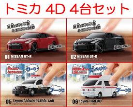 トミカ4D 4台セット (01 日産 GT-R レッド 02 日産 GT-R ブラック、05 パトカー、06 救急車)