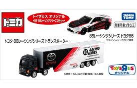特注トミカ トイザらスオリジナル トヨタ 86レーシングシリーズ 2台セット (日野プロフィア トヨタ86 レーシングシリーズ トランスポーター+86レーシングシリーズ トヨタ86)