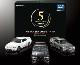 【タカラトミーモールオリジナル】トミカプレミアム 日産 スカイライン GT-R セット R32・R33・R34【トミカプレミアム5周年記念仕様】