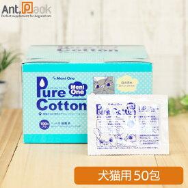 メニワン 犬猫用 ピュアコットン 50包(6cm×7.5cm 2ツ折) 個包装