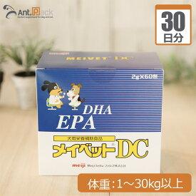 【送料無料】明治製菓 メイベットDC 犬用 体重1kg〜30kg以上 1日2g30日分
