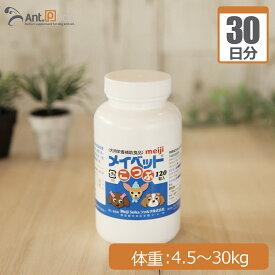 明治製菓 メイベット小粒 犬用 体重4.5kg〜30kg 1日2粒30日分