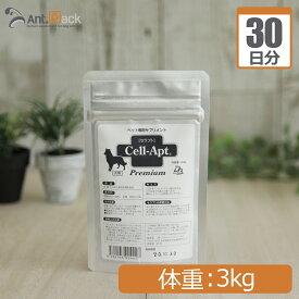 セラプト・プレミアム 犬用 体重3kg 1日0.3g30日分
