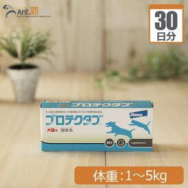 エランコ プロテクタブ 犬猫用 体重1kg〜5kg 1日1粒30日分