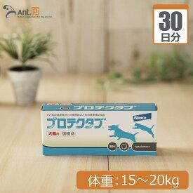 【送料無料】エランコ プロテクタブ 犬猫用 体重15kg〜20kg 1日4粒30日分