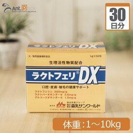 【送料無料】森乳 ラクトフェリDX 犬猫用 体重1kg〜10kg 1日1g30日分