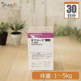 共立製薬 ネフガード顆粒 犬猫用 体重1kg〜5kg 1日0.4g30日分