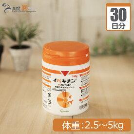 全薬 イパキチン 犬猫用 体重2.5kg〜5kg 1日2g30日分