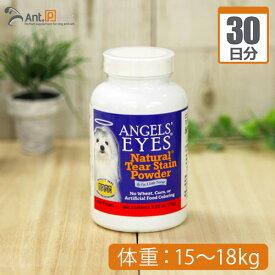 エンジェルズアイズ ナチュラル スイートポテト犬猫用 体重15kg〜18kg 1日0.9g 30日分