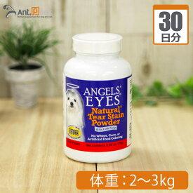 エンジェルズアイズ ナチュラル スイートポテト犬猫用 体重2kg〜3kg 1日0.2g 30日分